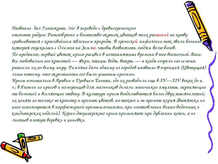 Название дал Гиппократ, 'iris' в переводе с древнегреческого означает радуга...