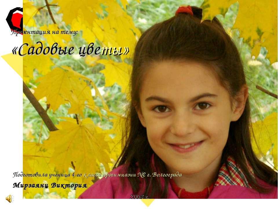 Презентация на тему: «Садовые цветы» Подготовила ученица 4-го класса прогимна...