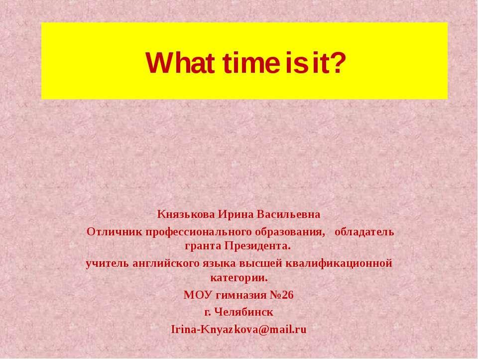 What time is it? Князькова Ирина Васильевна Отличник профессионального образо...