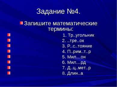 Задание №4. Запишите математические термины: 1. Тр..угольник 2. ..тре..ок 3. ...