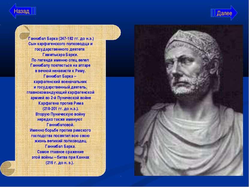 Ганнибал Барка (247-182 гг. до н.э.) Сын карфагенского полководца и государст...