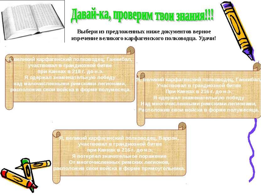 Выбери из предложенных ниже документов верное изречение великого карфагенског...