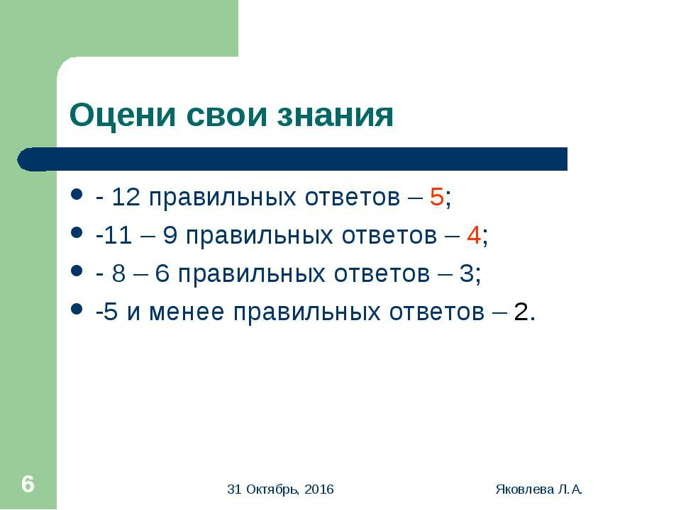 * Яковлева Л.А. * Оцени свои знания - 12 правильных ответов – 5; -11 – 9 прав...