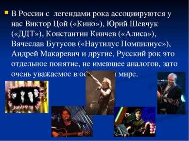 В России с легендами рока ассоциируются у нас Виктор Цой («Кино»), Юрий Шевчу...