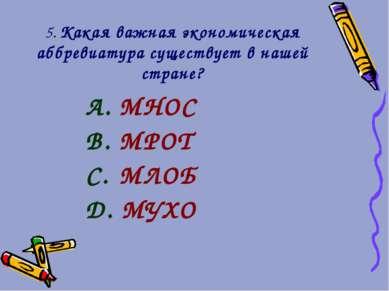 5. Какая важная экономическая аббревиатура существует в нашей стране? МНОС МР...