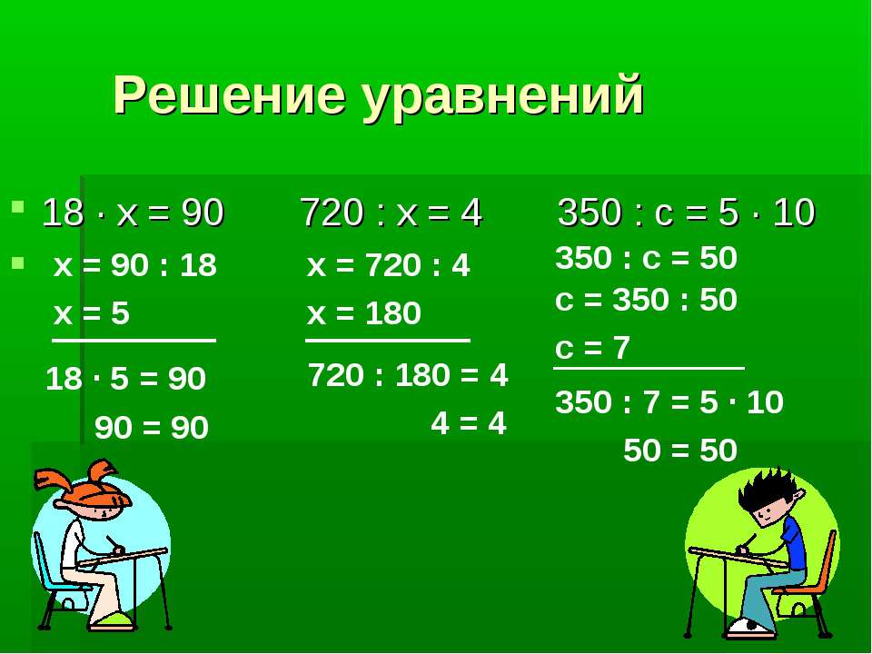 Решение уравнений 18 · х = 90 720 : х = 4 350 : с = 5 · 10 х = 90 : 18 х = 5 ...