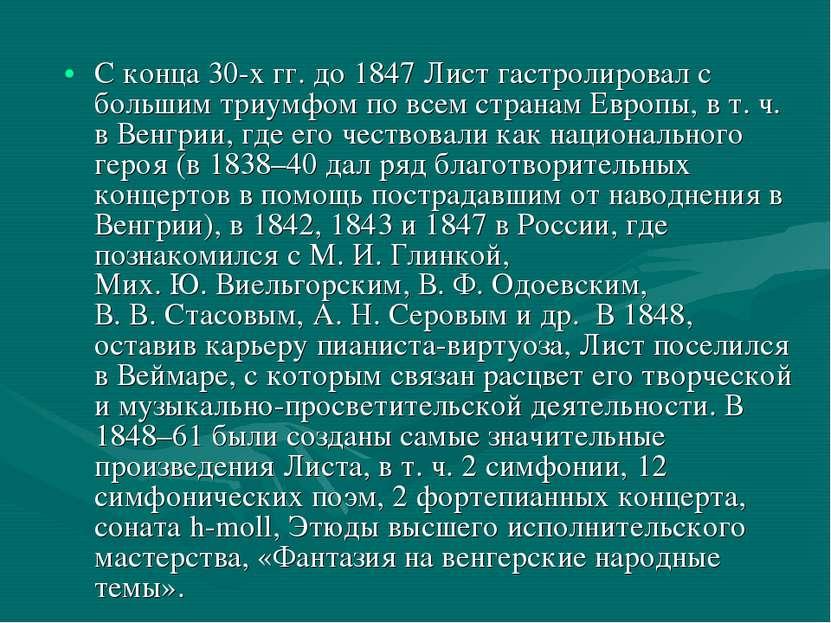 С конца 30-хгг. до 1847 Лист гастролировал с большим триумфом по всем страна...