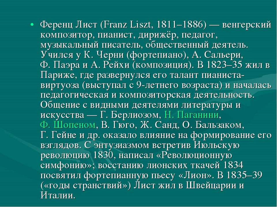 Ференц Лист (Franz Liszt, 1811–1886) — венгерский композитор, пианист, дирижё...