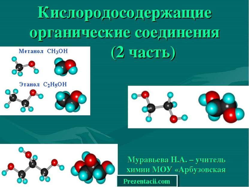 Кислородосодержащие органические соединения (2 часть) Муравьева Н.А. – учител...