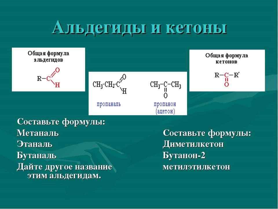 Альдегиды и кетоны Составьте формулы: Метаналь Этаналь Бутаналь Дайте другое ...