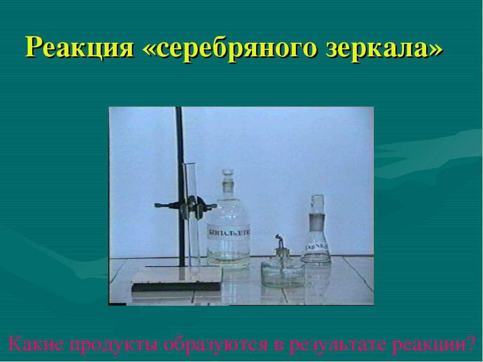 Реакция «серебряного зеркала» Какие продукты образуются в результате реакции?