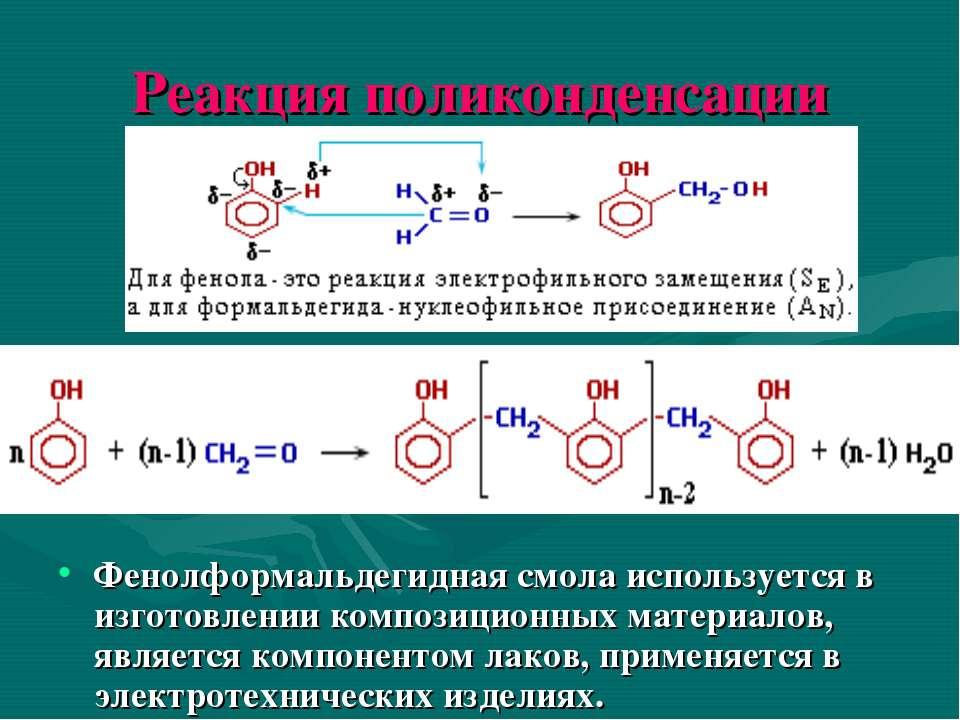 Реакция поликонденсации Фенолформальдегидная смола используется в изготовлени...