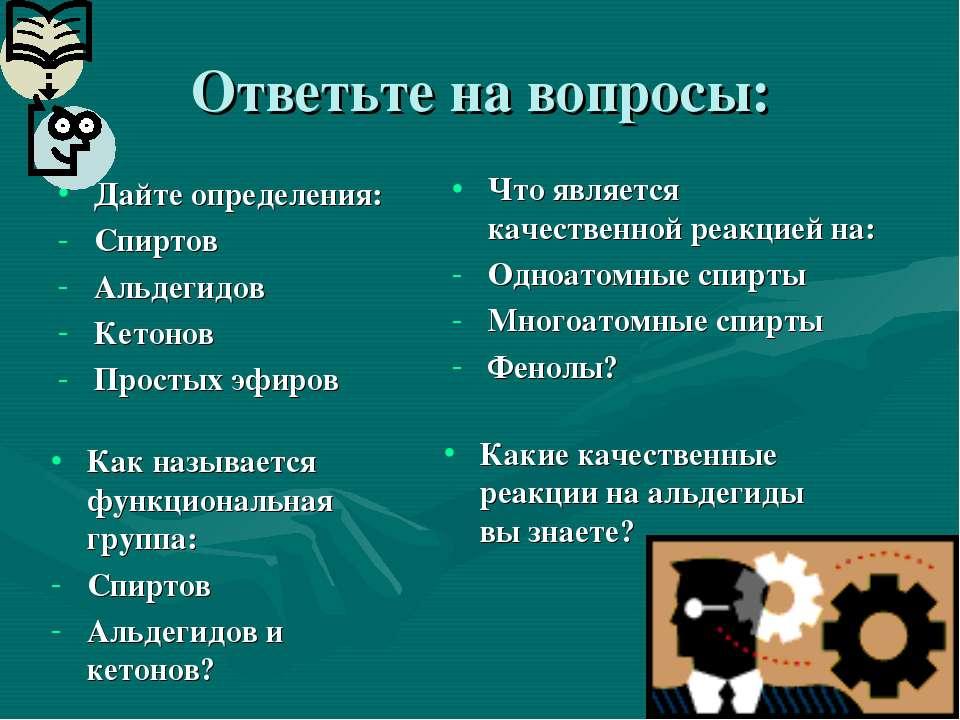 Ответьте на вопросы: Дайте определения: Спиртов Альдегидов Кетонов Простых эф...