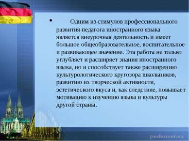 Одним из стимулов профессионального развития педагога иностранного языка явля...