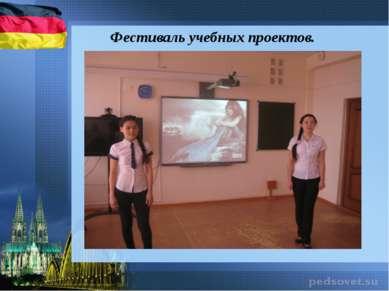 Фестиваль учебных проектов.