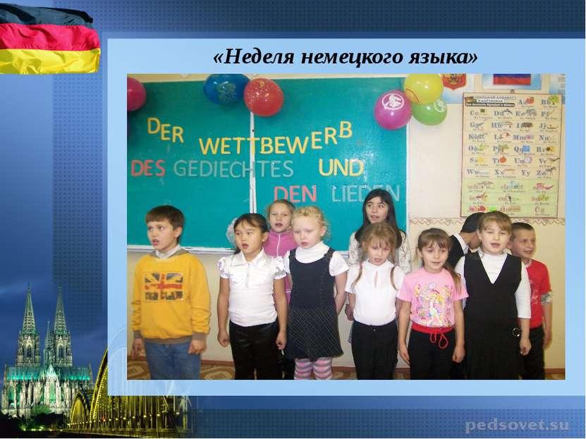 «Неделя немецкого языка»