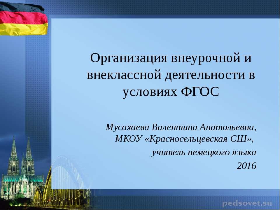 Организация внеурочной и внеклассной деятельности в условиях ФГОС Мусахаева В...