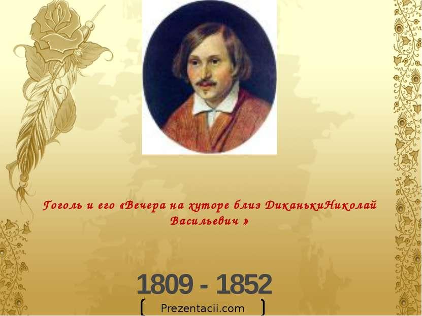 Гоголь и его «Вечера на хуторе близ ДиканькиНиколай Васильевич » 1809 - 1852 ...