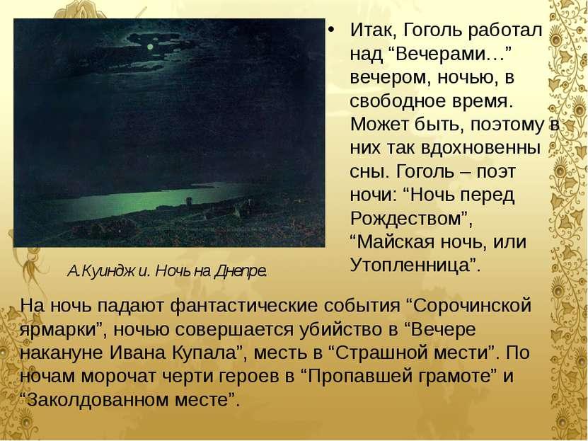 """Итак, Гоголь работал над """"Вечерами…"""" вечером, ночью, в свободное время. Может..."""
