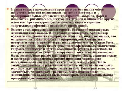 Нельзя создать произведение архитектуры без знания основ искусства, понятий к...