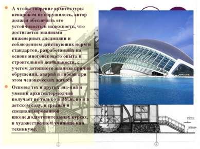 А чтобы творение архитектуры ненароком не обрушилось, автор должен обеспечить...