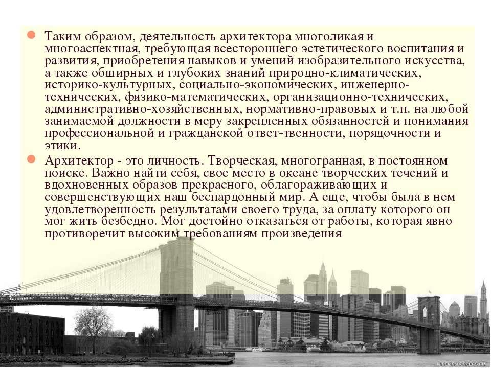 Таким образом, деятельность архитектора многоликая и многоаспектная, требующа...