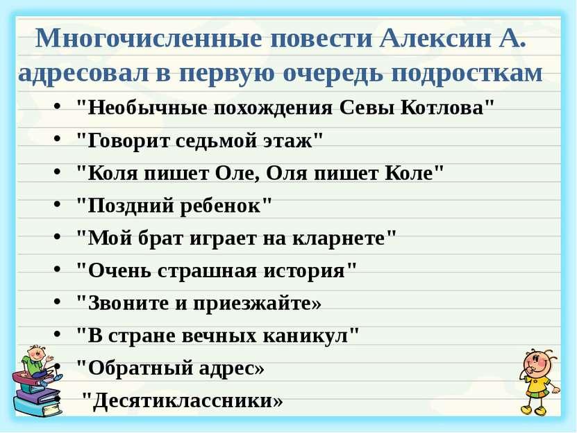 """Многочисленные повести Алексин А. адресовал в первую очередь подросткам """"Необ..."""