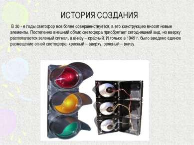 В 30 - е годы светофор все более совершенствуется, в его конструкцию вносят н...