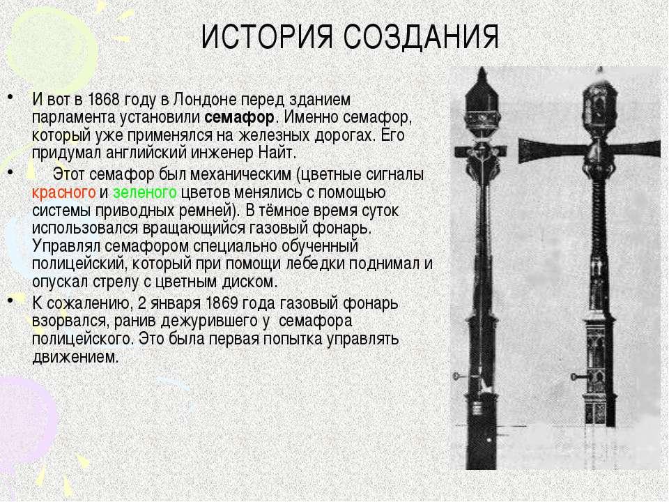 ИСТОРИЯ СОЗДАНИЯ И вот в 1868 году в Лондоне перед зданием парламента установ...