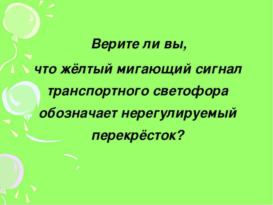 Верите ли вы, что в переводе с греческого языка слово светофор означает трёхц...