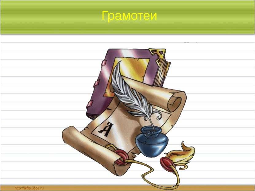 Грамотеи