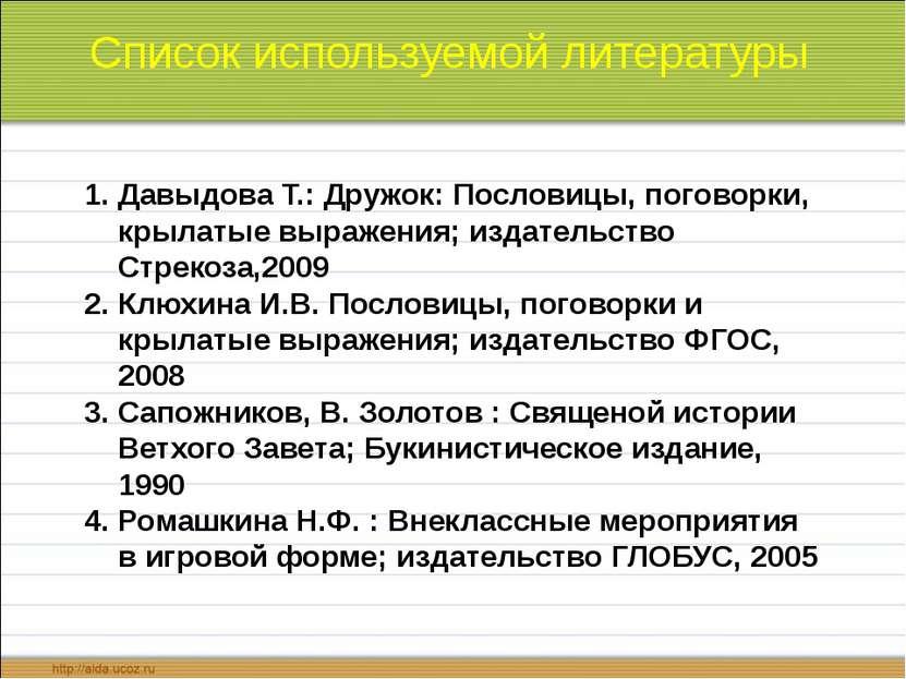 Список используемой литературы Давыдова Т.: Дружок: Пословицы, поговорки, кры...