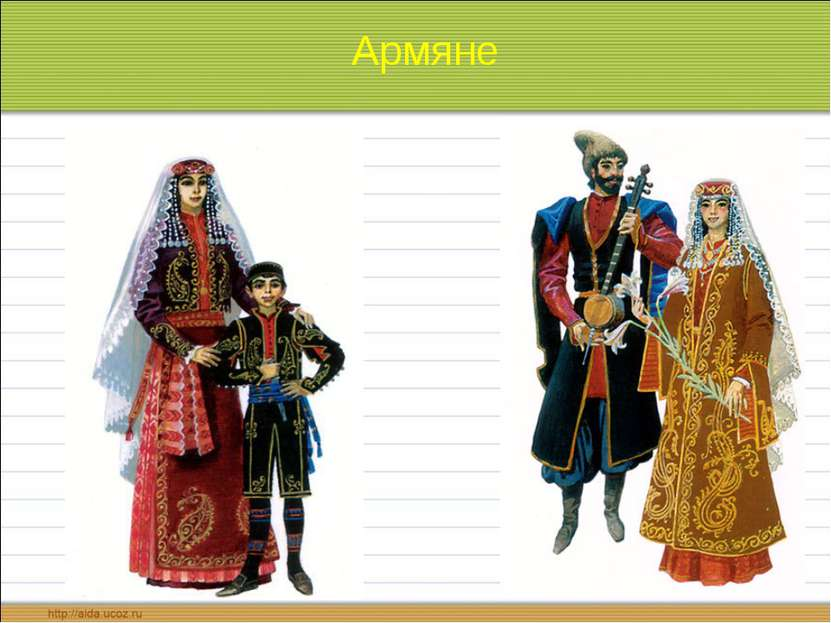 Армяне