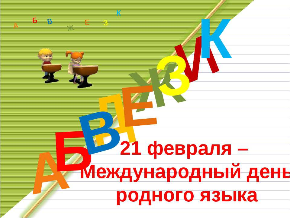 Д А И Б В Ж Е З К А Б В Ж З Е К 21 февраля – Международный день родного языка