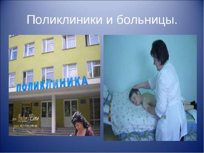 Поликлиники и больницы.