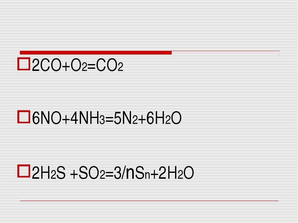 2CO+O2=CO2 6NO+4NH3=5N2+6H2O 2H2S +SO2=3/nSn+2H2O
