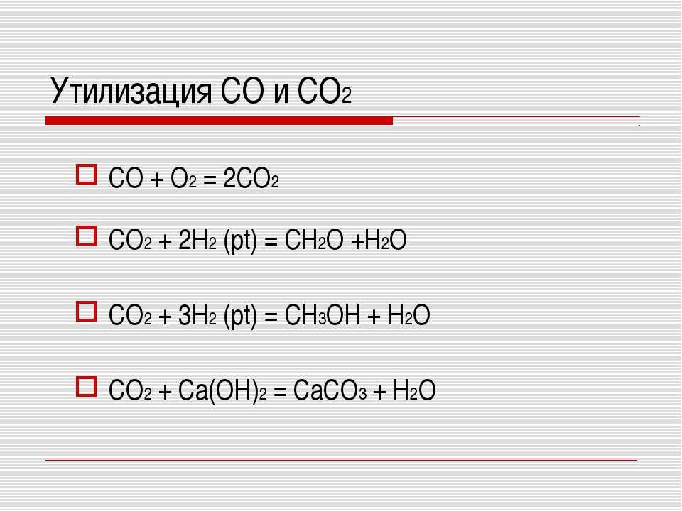 Утилизация CO и CO2 CO + O2 = 2CO2 CO2 + 2H2 (pt) = CH2O +H2O CO2 + 3H2 (pt) ...