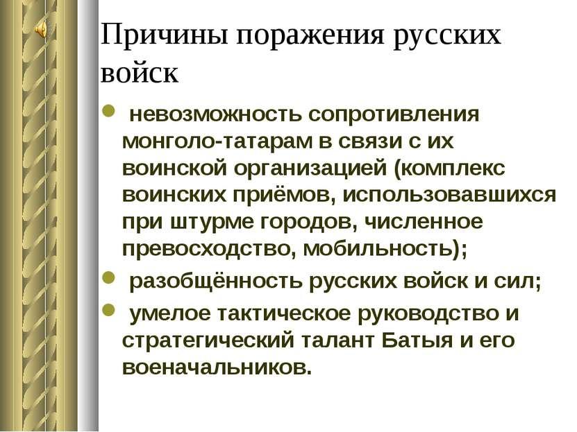 Причины поражения русских войск невозможность сопротивления монголо-татарам в...