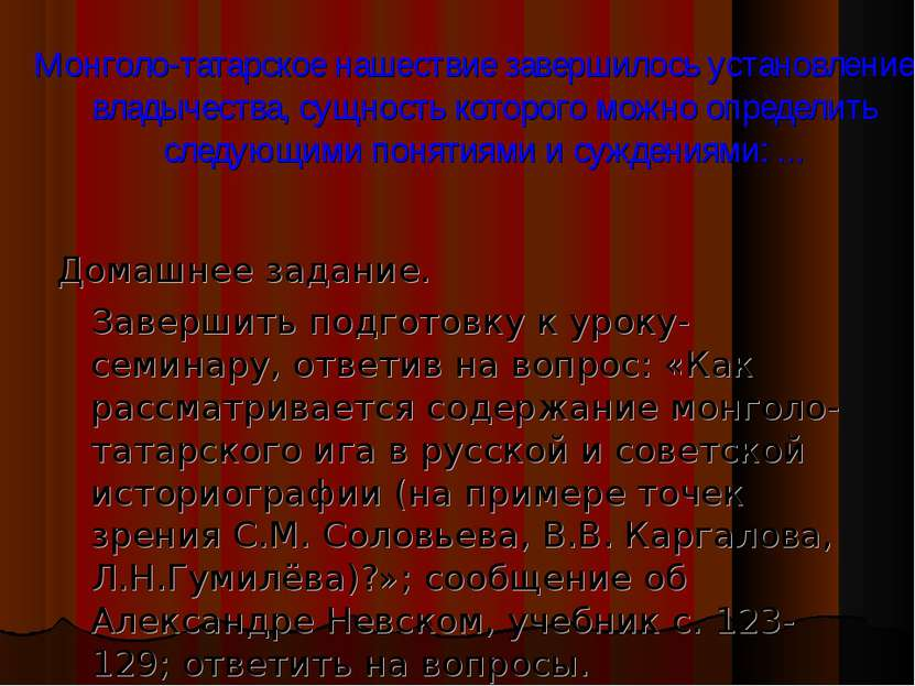 Монголо-татарское нашествие завершилось установлением владычества, сущность к...