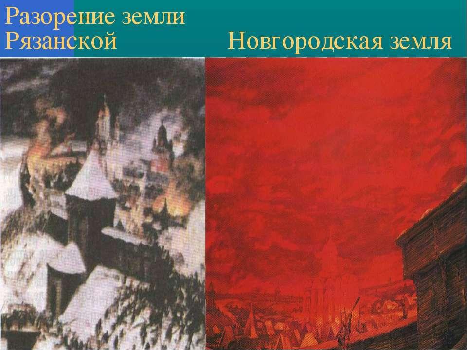 Разорение земли Рязанской Новгородская земля