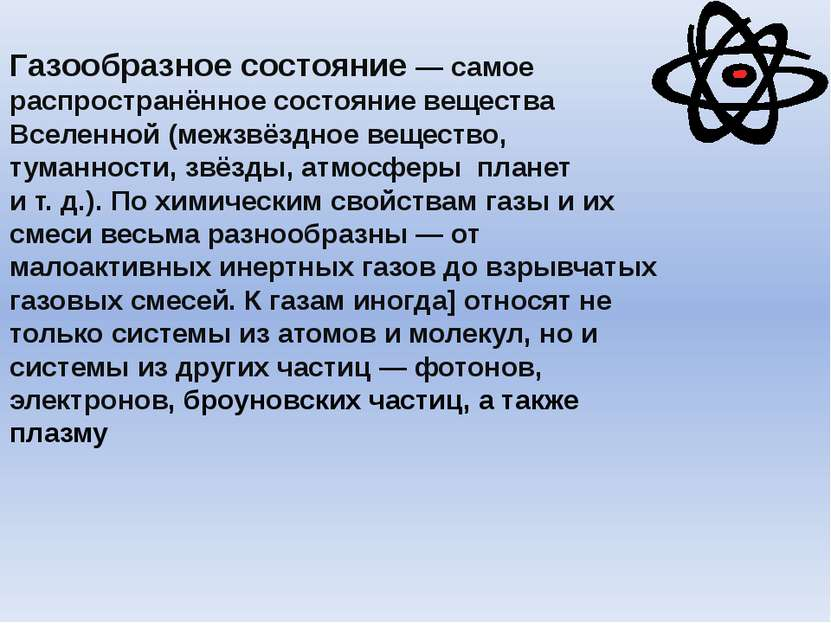 Газообразное состояние— самое распространённое состояние вещества Вселенной ...