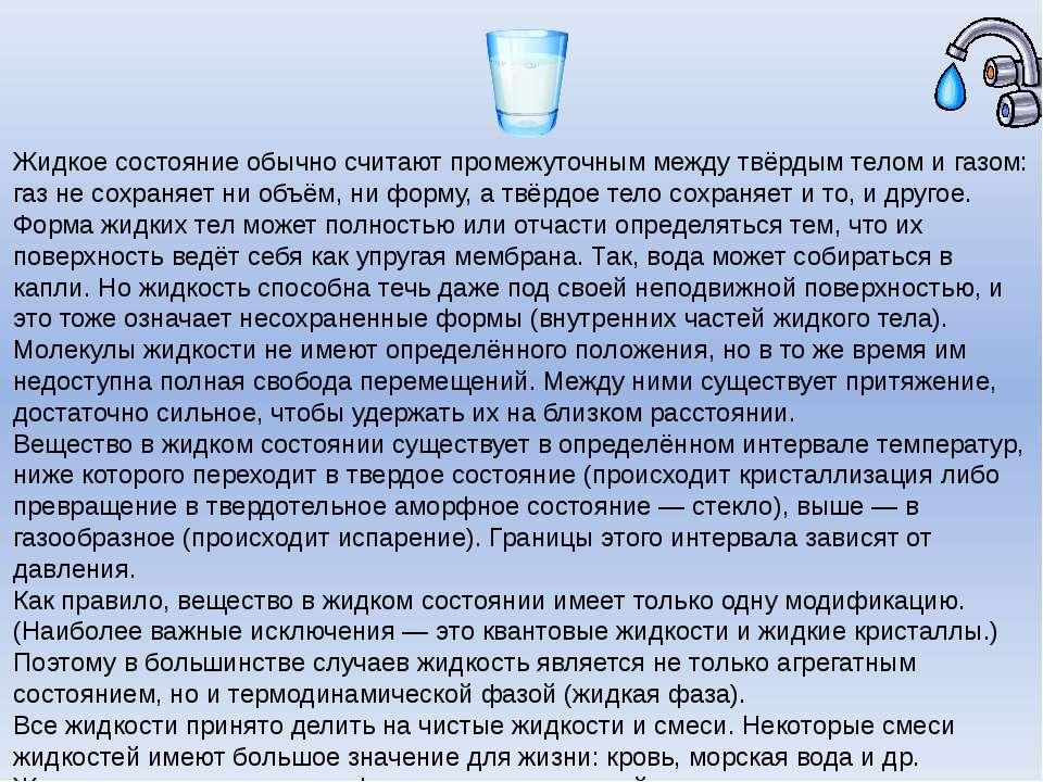 Жидкое состояние обычно считают промежуточным между твёрдым телом и газом: га...