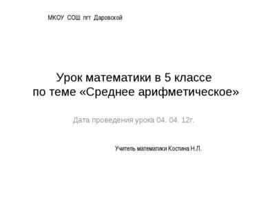 Урок математики в 5 классе по теме «Среднее арифметическое» Дата проведения у...