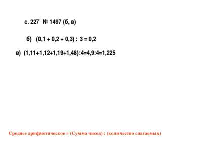 с. 227 № 1497 (б, в) Среднее арифметическое = (Сумма чисел) : (количество сла...