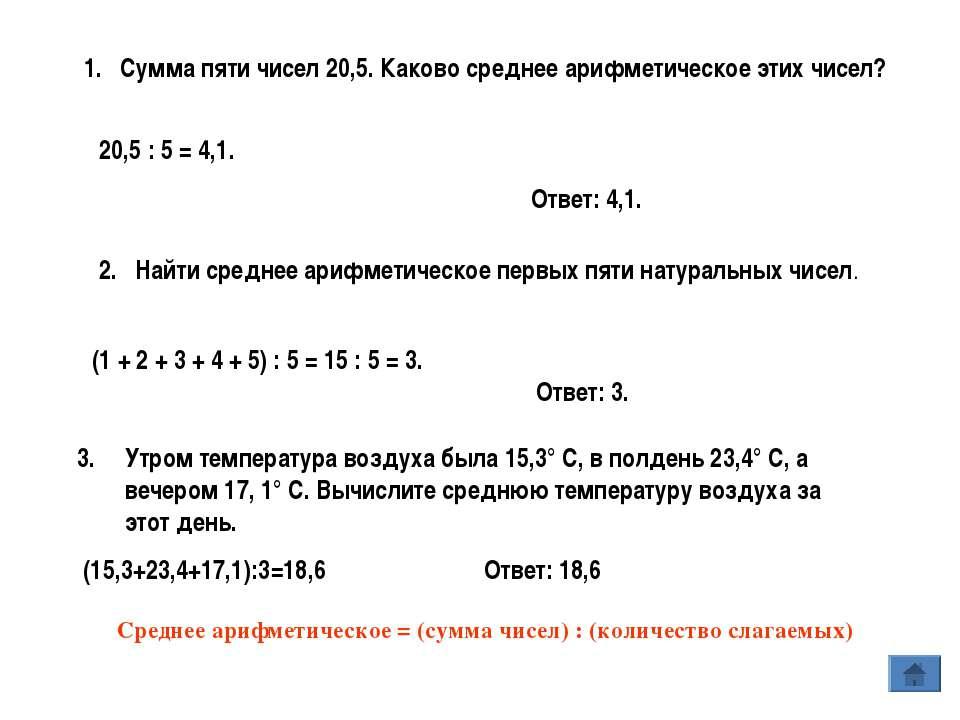 2. Найти среднее арифметическое первых пяти натуральных чисел. (1 + 2 + 3 + 4...