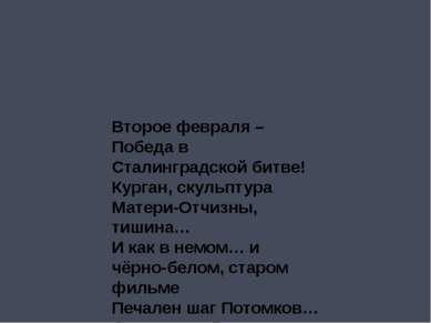 Второе февраля – Победа в Сталинградской битве! Курган, скульптура Матери-Отч...