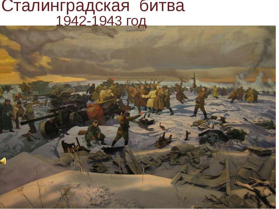 Сталинградская битва 1942-1943 год