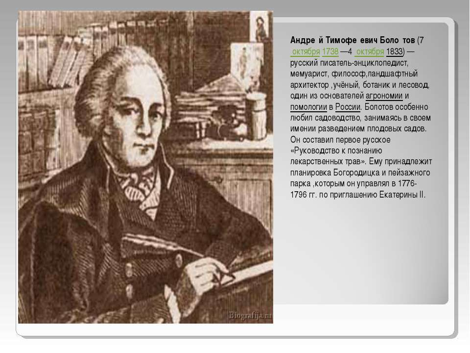 Андре й Тимофе евич Боло тов (7октября1738—4октября1833)— русский пис...