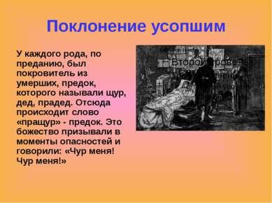 Поклонение усопшим У каждого рода, по преданию, был покровитель из умерших, п...