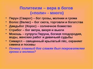 Политеизм – вера в богов («поли» - много) Перун (Сварог) – бог грозы, молнии ...
